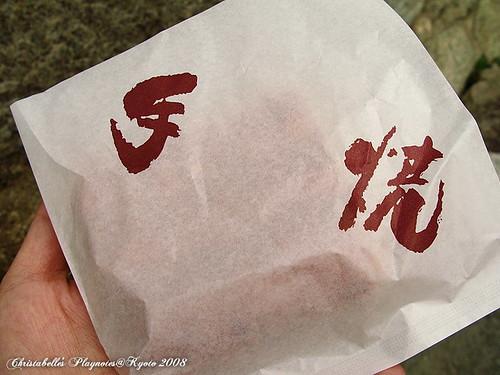 5728銀閣寺前的手燒仙貝