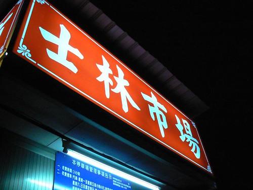 Taiwan (26)