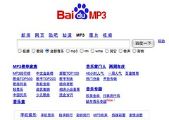 Baidu-mp3.jpeg