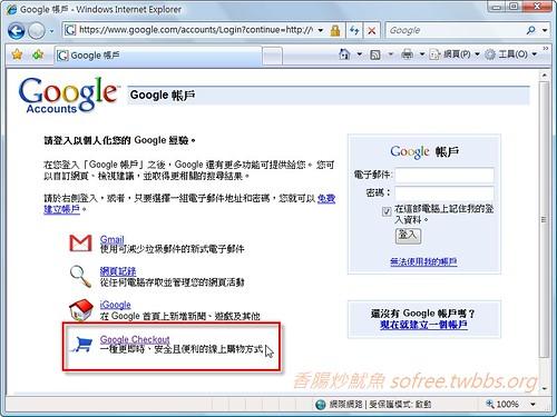 google checkout-1