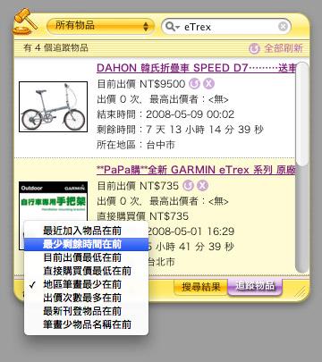 Yahoo! 奇摩拍賣 Dashboard Widget 0.2a4 - 追蹤物品