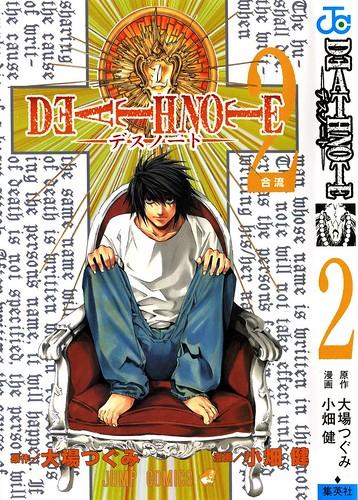 [DD] Death Note (manga) [FULL] 2491159256_a1a1b70573
