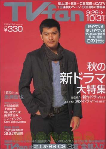 上川隆也 画像43