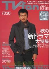 上川隆也 画像52