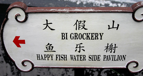 Buy your happy fish at this grocery store?