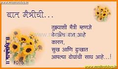 ATT03669 (कविजय) Tags: kavita marathi