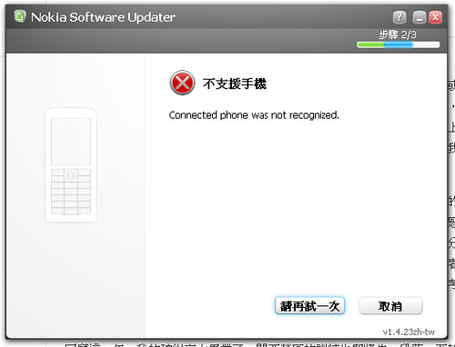 Nokia Software Updater error