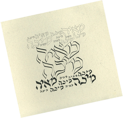 Handmade Wedding InvitationHebrew Calligraphy by Octavine Illustration