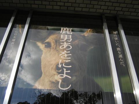 鹿のいる風景-鹿男ポスター
