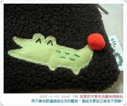 衣蝶本館創意市集買的鱷魚毛毛相機包