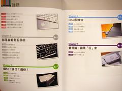 MAC玩家秘技 page2
