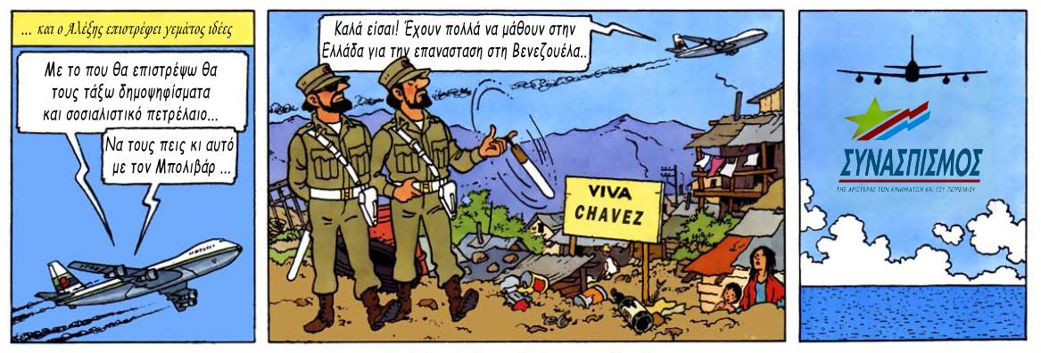 Tsipras goes Venezuela