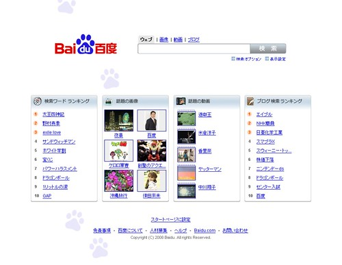 Second Release of Baidu Search in Japan