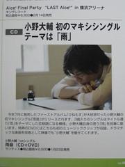 小野大輔 画像