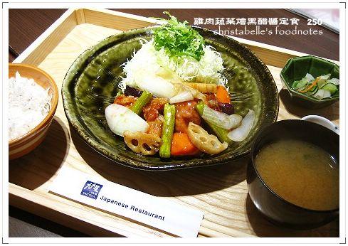 大戶屋雞肉蔬菜燴黑醋醬定食
