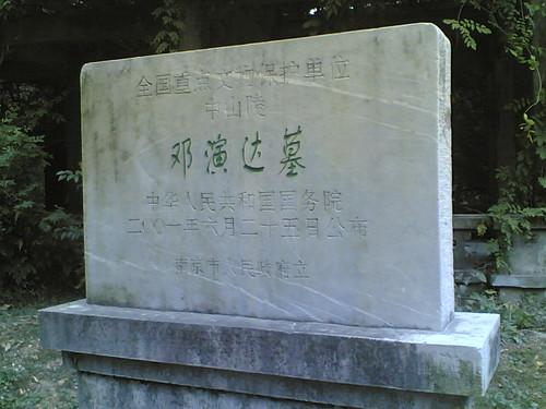 20061110_371_,邓演达墓