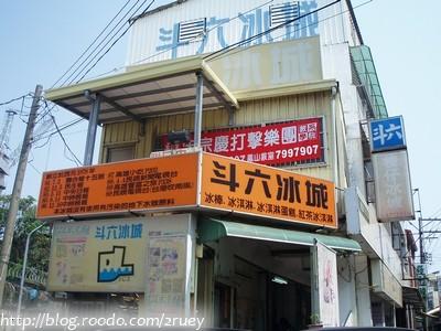 旗津斗六冰城