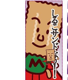 松永製菓株式会社