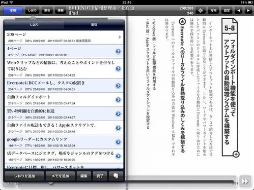 ipad_bookreader_1