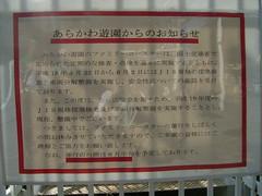 20あらかわ遊園_02