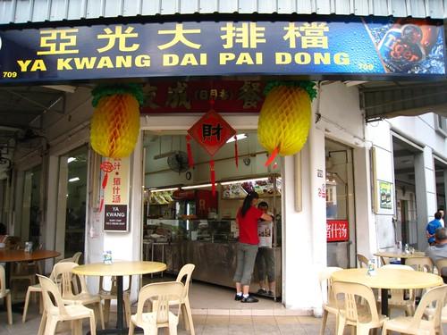 Ya Kwang's Shopfront.JPG