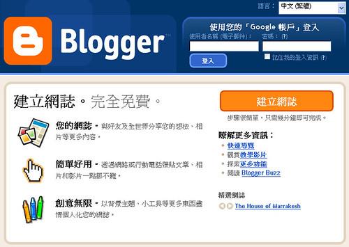 bloggerdraft-01 (by 異塵行者)