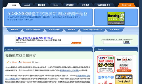 Adsense繁體中文觀測站-網路賺錢部落格