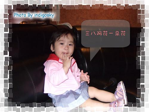 2007_0526_092535 三八阿花一朵花