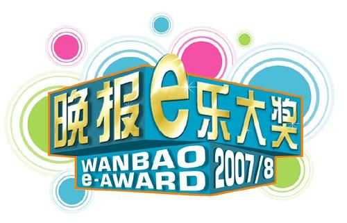 wanbao e-award