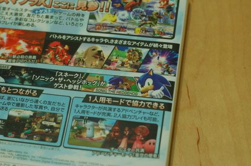 Sonic 參上