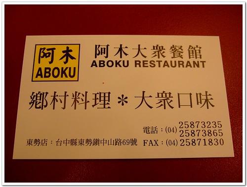 [臺中東勢] 阿木大眾餐廳