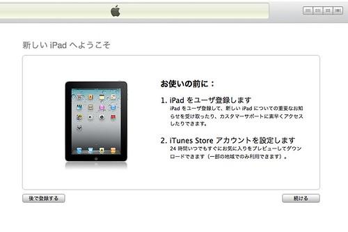 iPad2_setup1