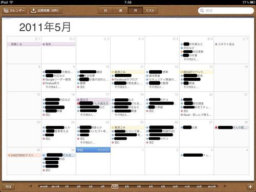 大量のカレンダーが追加