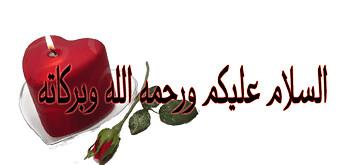 السلام عليكم ورحمة الله وبركاته1 von EnAmOrEd Of PaRaDisE.