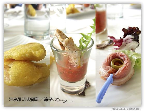 勻淨湖 法式餐廳 14