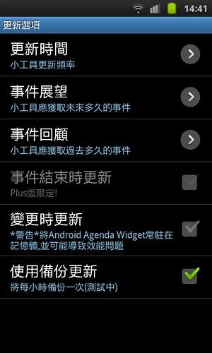 Agenda widget07