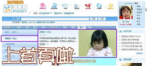 2007-12-04 上Pixnet專欄