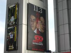07-08 跨年東京行 169