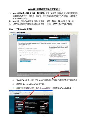 Veoh提供線上收看服務_Page_1