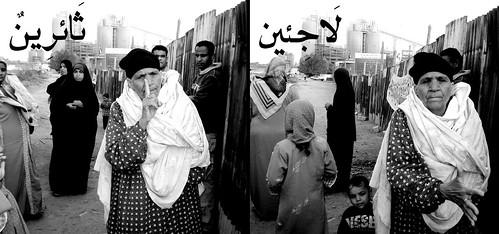 من مخيم لاجئين كفر العلو - مصر