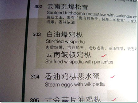 stir-fried wikipedia