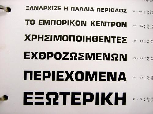 Nebiolo Eurostile Greek 04