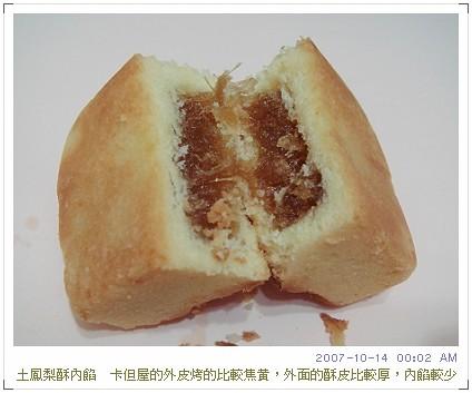 台中買的土鳳梨酥 (6)