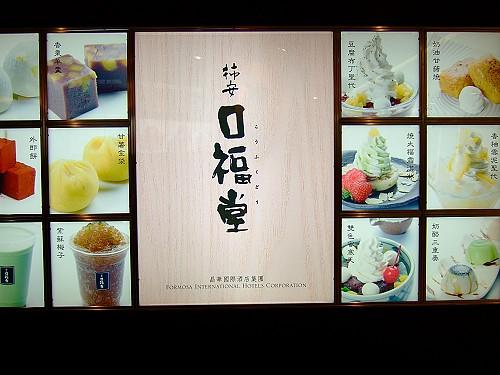 20071121_poster8 柿安口福堂