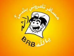 تامروني بشي؟ (| Rashid AlKuwari | Qatar) Tags: travel fun back all you going away right arabic have ill arabia be arabian miss brb doha qatar rashid راشد qtr قطر الدوحة الكواري برب alkuwari travailing lkuwari