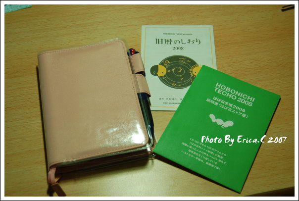 2008手帳 (3)