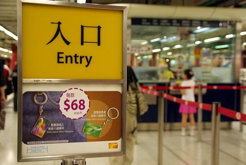 Entry 入口 - Hong Kong MTR