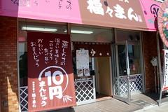 10円まんじゅう / Bun of ten yen