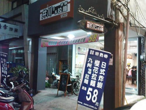 井川拉麵店門口