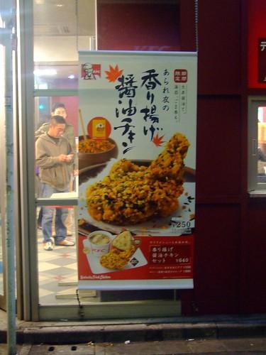 肯德基醬油口味炸雞